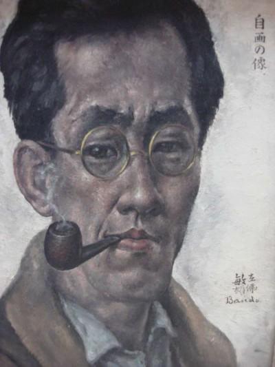 Autoportrait à la pipe - Toshio Bando